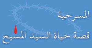 Arabic Play Logo on Blue Background